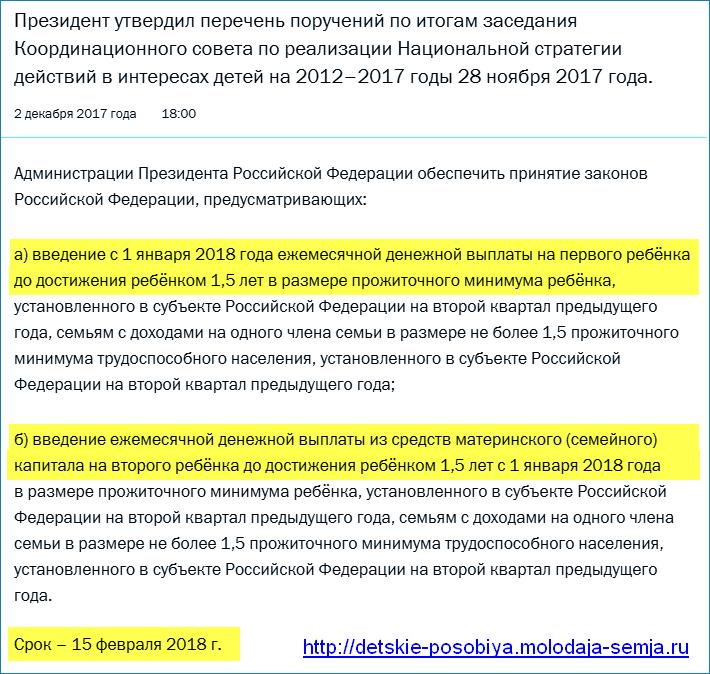 Указ Путина о детских пособиях в 2018 году (новый закон)