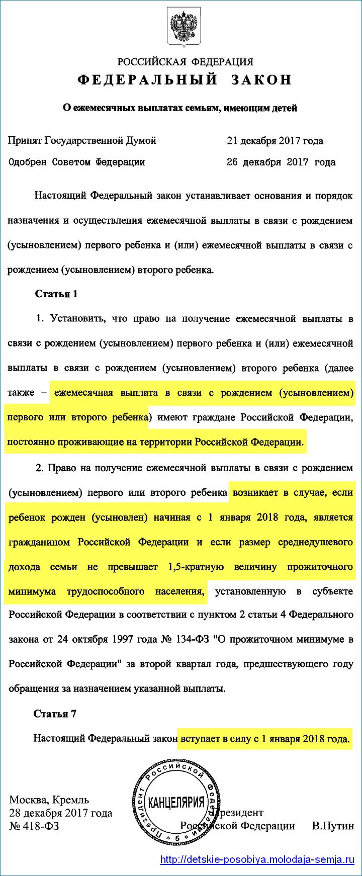 Детские пособия в Вологде и Вологодской области