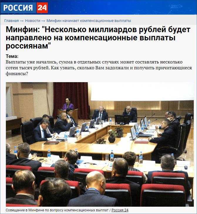 Сайт мошенников, оформленный в стилистике сайта телеканала «Россия 24»