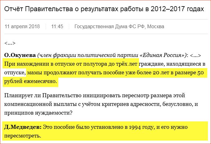 Фрагмент выступления Д. Медведева с отчетом в Госдуме 11.04.2018 г.