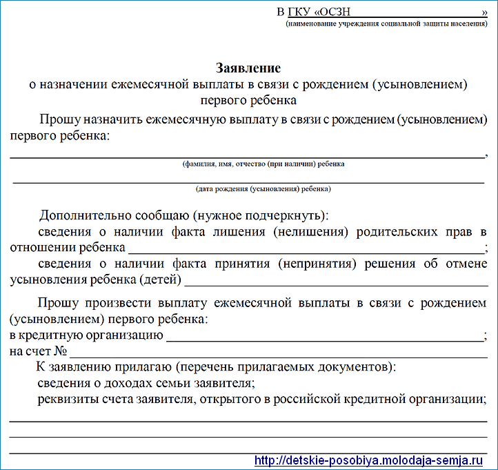 Заявление о назначении путинского пособия на 1 ребенка