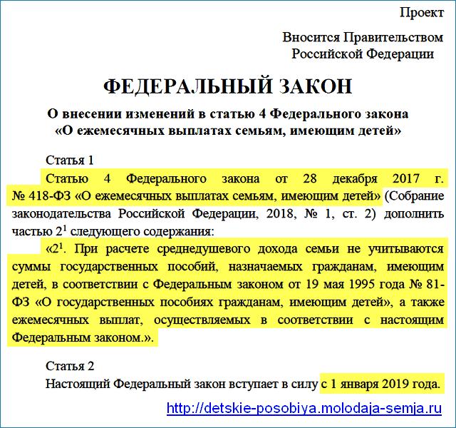 Проект поправок к закону о путинских выплатах