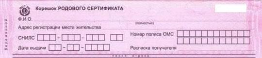 Корешок родового сертификата
