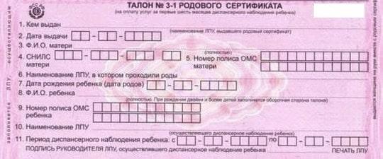 Талон № 3-1 родового сертификата