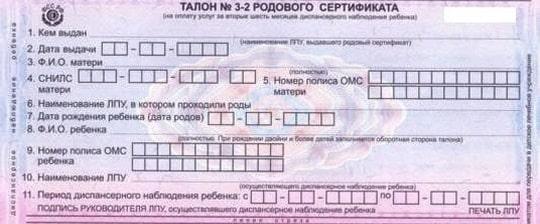 Талон № 3-2 родового сертификата