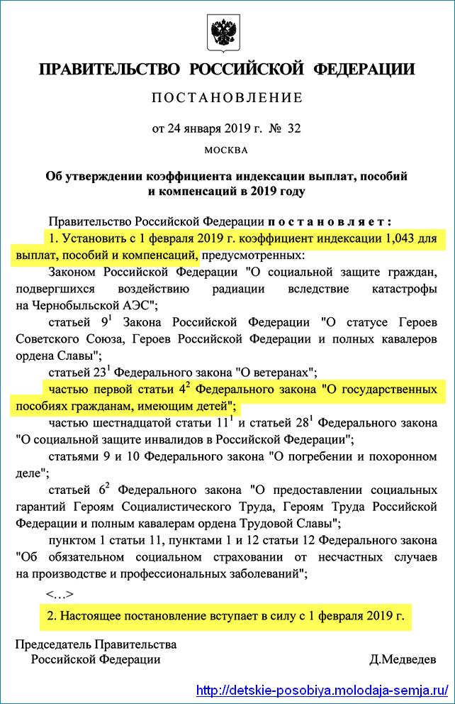 Постановление Правительства - Об утверждении размера индексации выплат, пособий и компенсаций в 2019 году