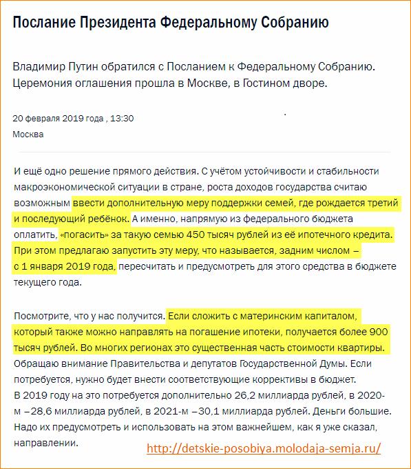 Путин про 450 тысяч на ипотеку многодетным семьям