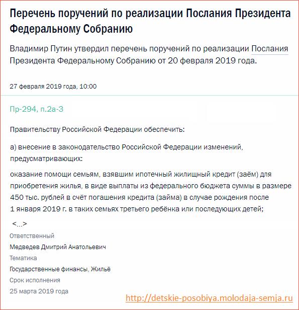 Поручение Путина про 450 тысяч на ипотеку многодетным семьям