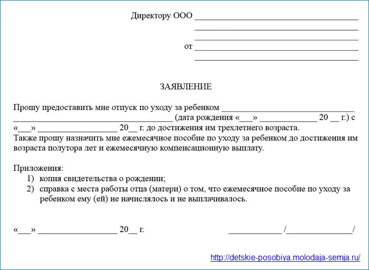 Заявление на пособие до 1.5 лет
