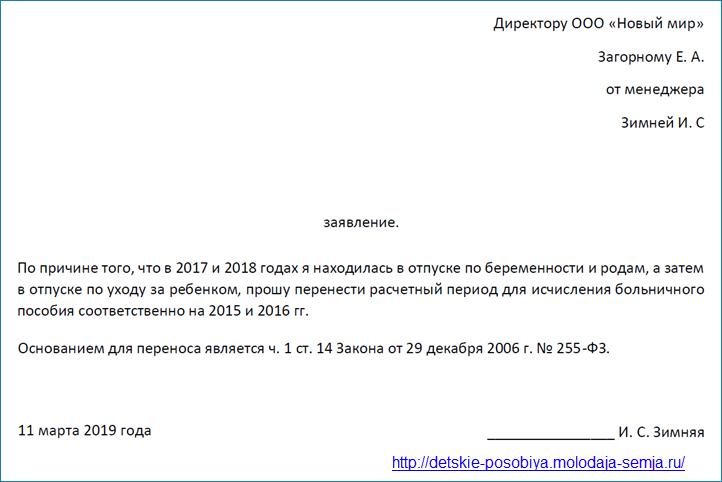 Заявление о замене лет для расчета больничного