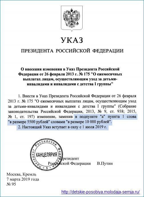 Указ Президента РФ № 95
