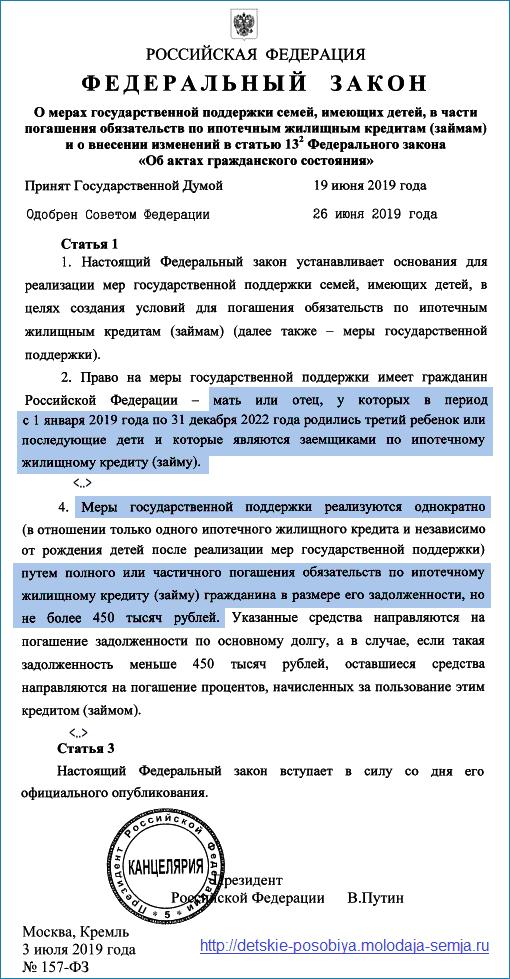 Закон о компенсации ипотеки многодетным семьям в размере 450 тыс. руб.