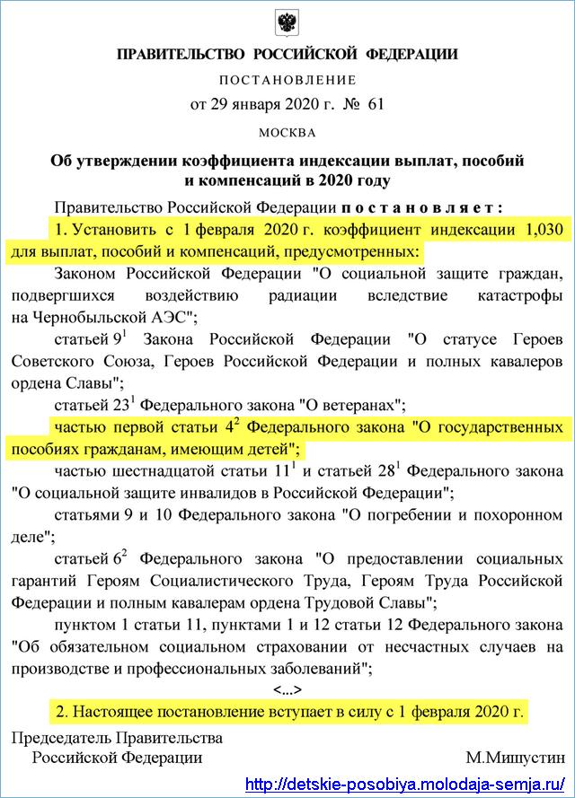 Постановление Правительства - Об утверждении размера индексации выплат, пособий и компенсаций в 2020 году