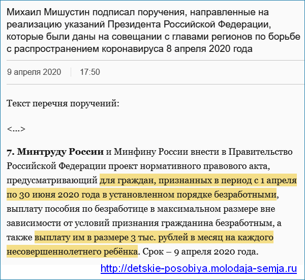 3 тысячи рублей на каждого несовершеннолетнего ребенка