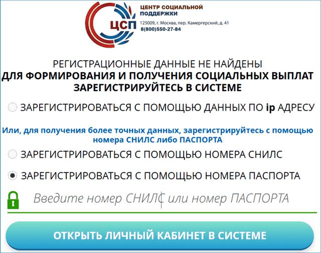 Единовременная выплата 30000 рублей