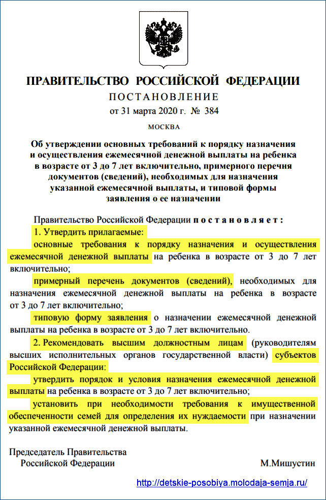Постановление Правительства № 384 от 31.03.2020