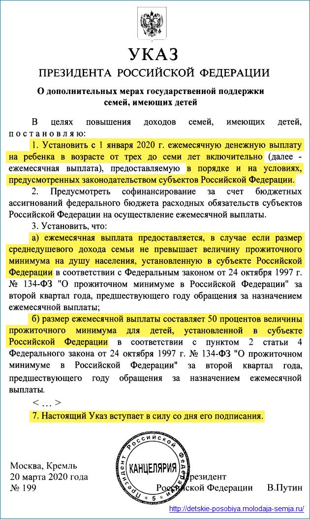 Указ Президента № 199 от 20.03.2020