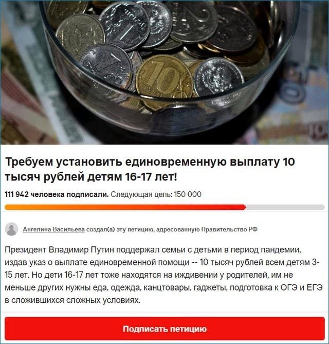 Петиция о единовременной выплате 10000 рублей детям 16-17 лет