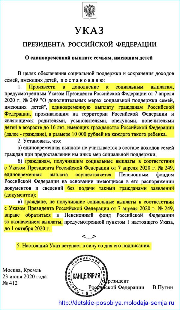 Указ Президента о выплате 10000 детям до 16 лет в июле 2020