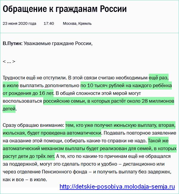 Выплата 10 тысяч рублей на всех детей до 16 лет с 1 июля 2020 года