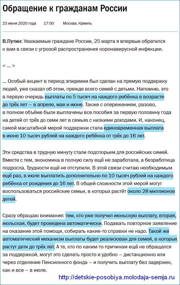 Выплаты 10000 рублей на детей до 16 лет в июле 2020