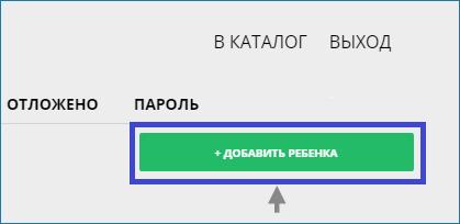 Регистрация ребенка в навигаторе