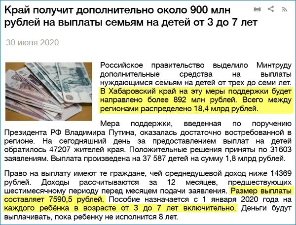 7600 рублей - размер пособия на ребенка от 3 до 7 лет