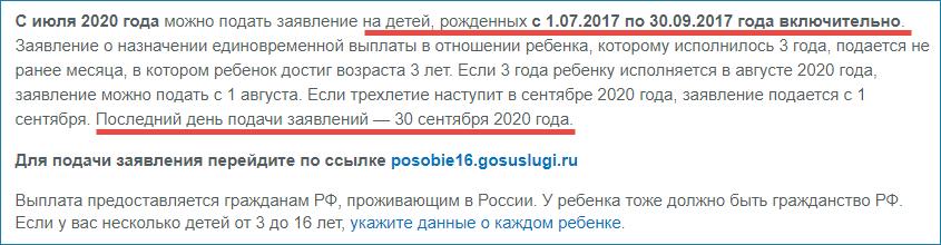 Продлят ли выплату 10000 рублей в сентябре на детей