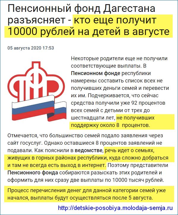 Кому будут платить 10000 рублей после 5 августа
