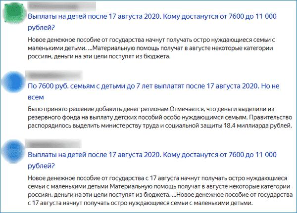 По 7600 рублей с 17 августа - новое пособие от государства получат россияне