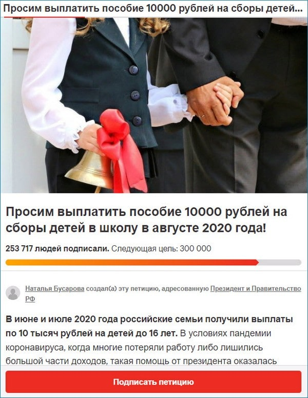 Петиция на выплату 10000 детям в августе 2020 года