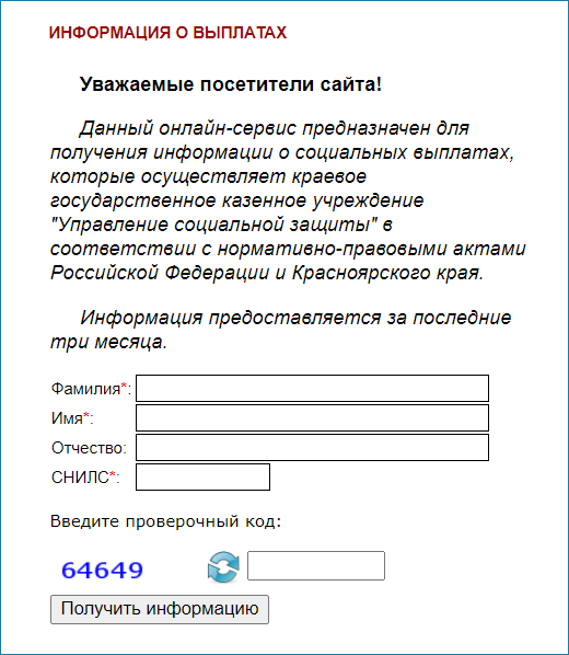 Мои выплаты (Красноярск)
