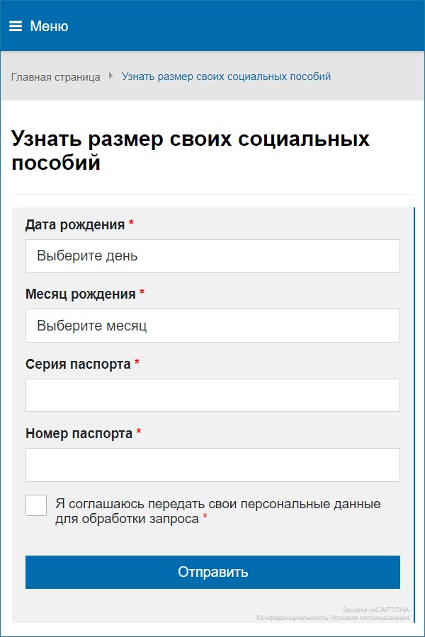 Мои выплаты (Нижний Новгород)