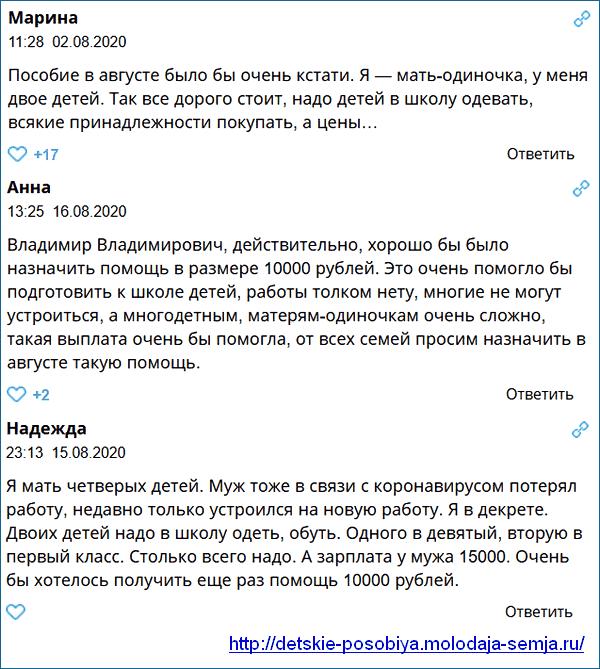 Будет ли выплата 10000 рублей на детей в августе 2020