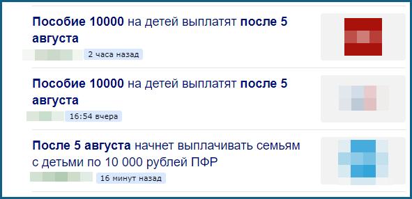 Выплаты по 10000 после 5 августа