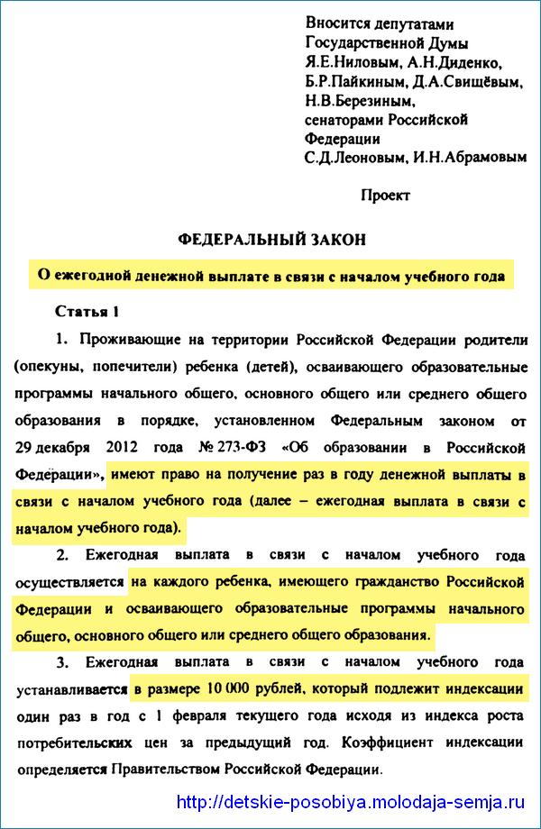 Выплаты по 10 тысяч рублей на детей к 1 сентября (законопроект)