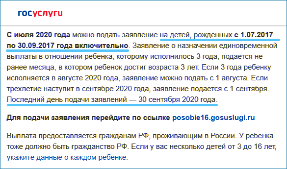 Выплата 10000 рублей в сентябре на детей