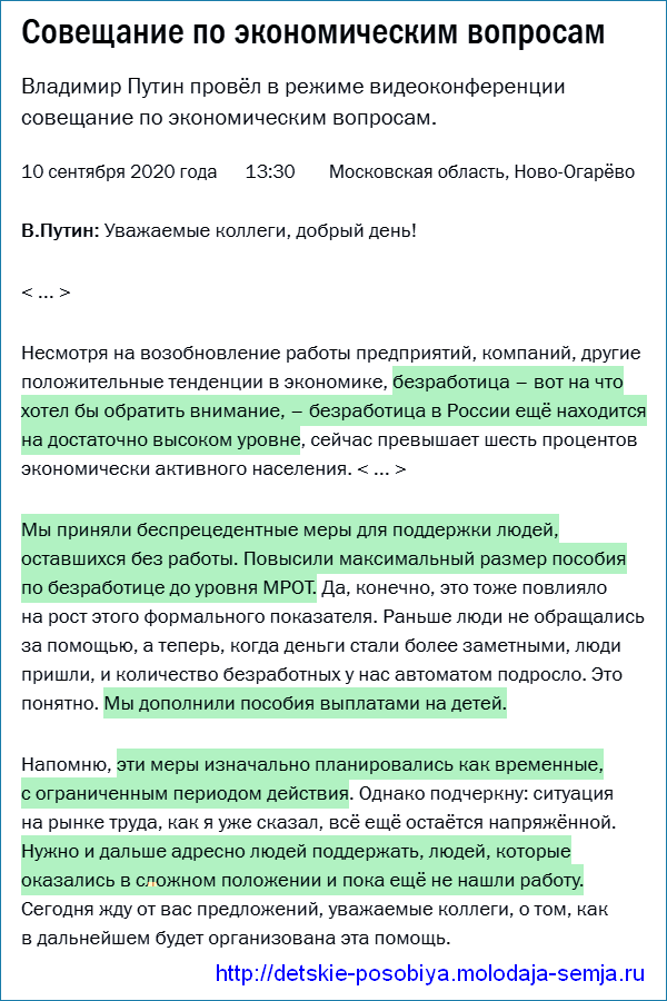 http://kremlin.ru/events/president/news/64020