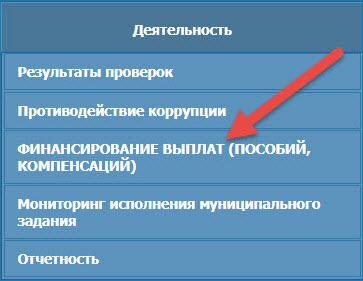 Финансирование пособий в Челябинской области