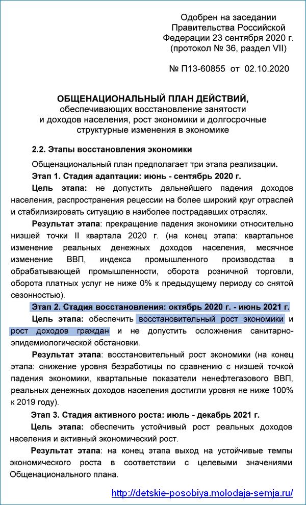 Общенациональный план по восстановлению экономики России