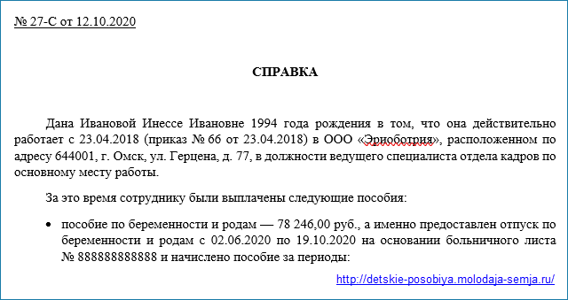 Справка о доходах на путинское пособие (образец)
