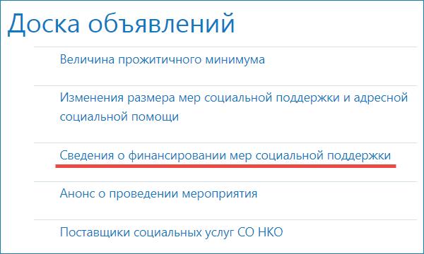 Финансирование пособий в Волгограде