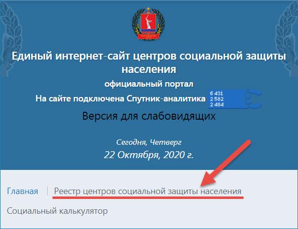 Финансирование пособий в Волгоградской области