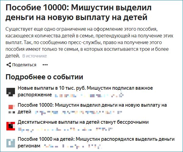 Пособие 10000: Мишустин подписал указ о выделении денег на новую выплату для детей