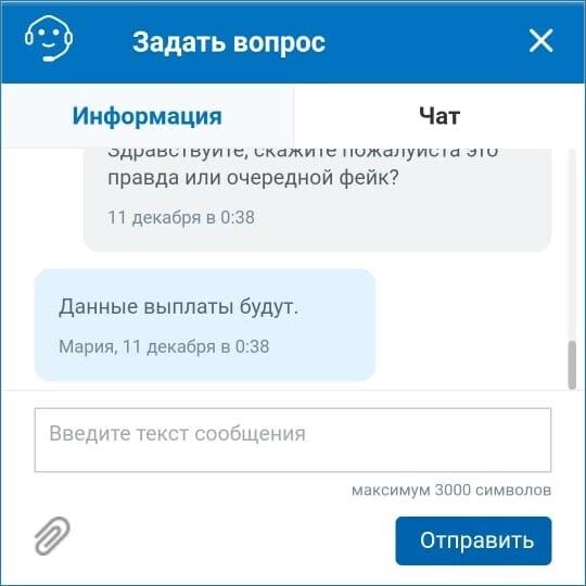 Будет ли третья выплата 10000 рублей в декабре на детей до 7 лет