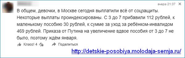 Выплаты с 3 до 7 лет в декабре за январь в Москве