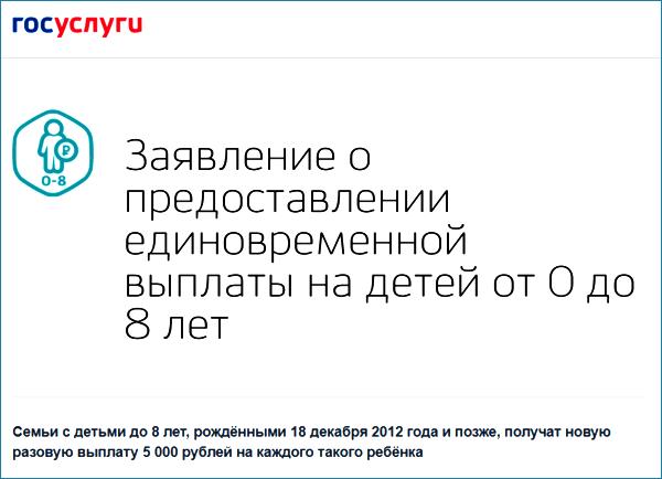 Как оформить выплату 5000 рублей онлайн