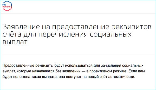 Как получить выплату 5000 рублей через Госуслуги
