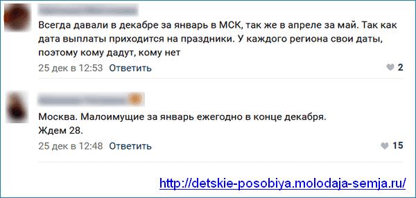 Детские пособия за январь выплатили в декабре в Москве