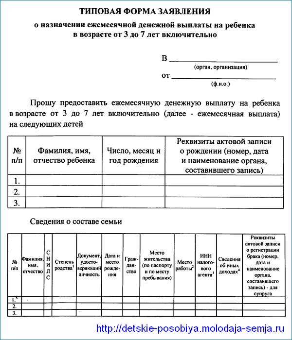 Заявление на ежемесячное пособие на ребенка от 3 до 7 лет